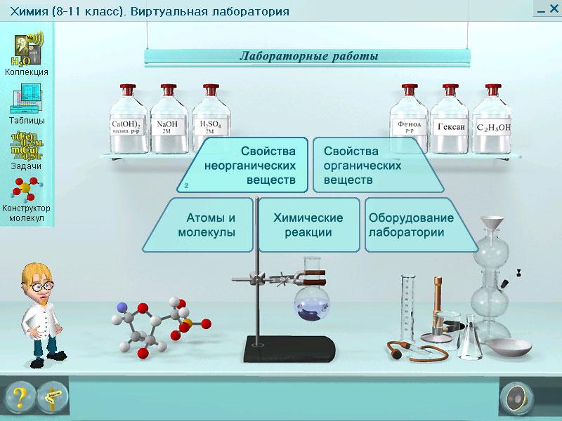Химия 8 класс картинки