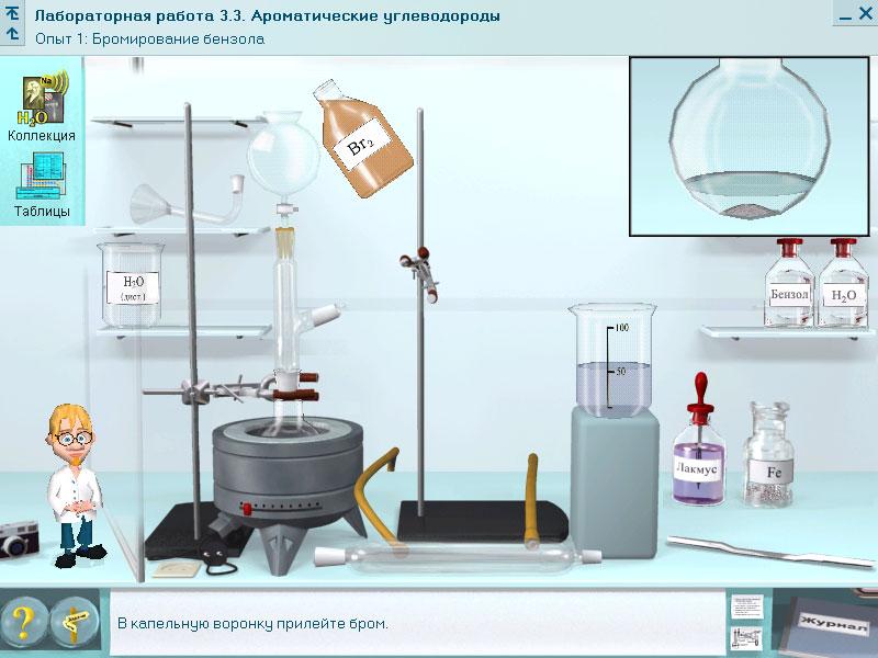 Как сделать вывод в лабораторной работе по химии