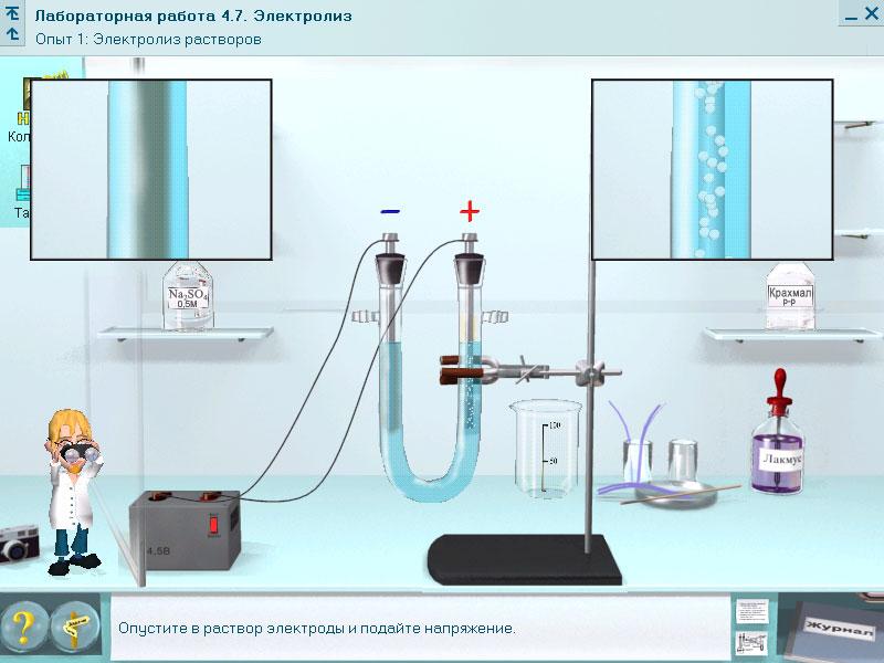 виртуальные лабораторные работы по химии скачать бесплатно