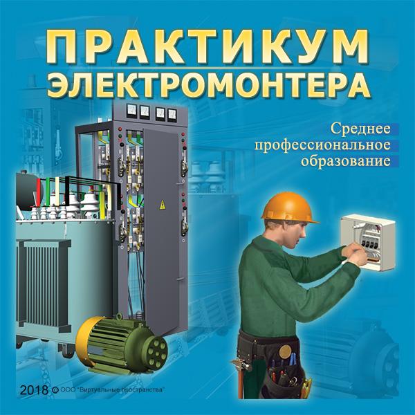 Энциклопедия электромонтёра 5 разряда